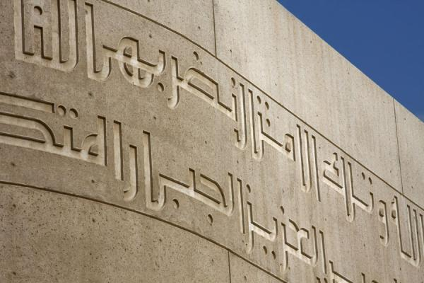 Detail of Beit al Quran: koranic verses in the wall | Beit al Quran | Bahrain