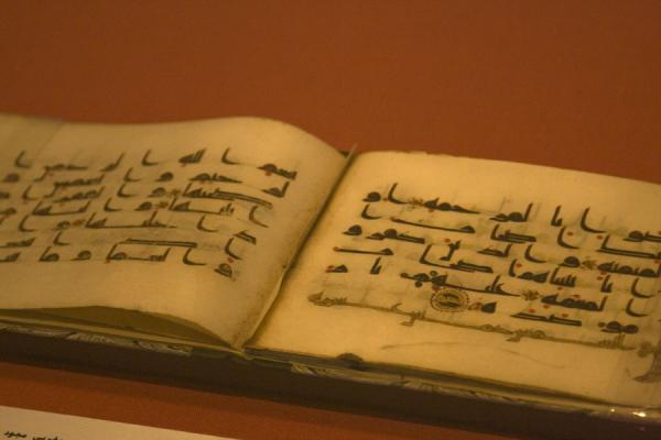 Detail of an old koran on display in Beit al Quran | Beit al Quran | Bahrain