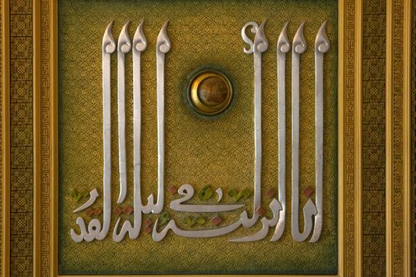 Picture of Modern art in Beit al Quran
