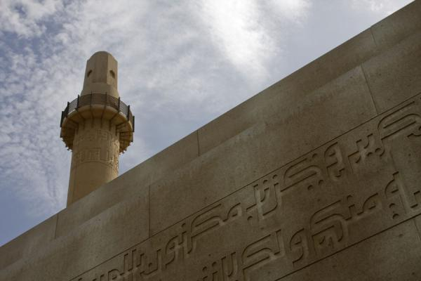 Close-up of koranic verses and minaret on Beit al Quran | Beit al Quran | Bahrain