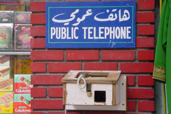 Picture of Manama Souq (Bahrain): Public phone at Manama Souq Bahrain