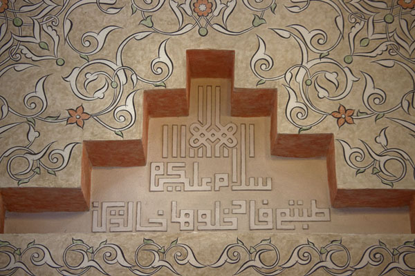 Detail of the decorations inside the Gazi Husrev Bey mosque | Gazi Husrev Bey complex | la Bosnie-Herzégovine