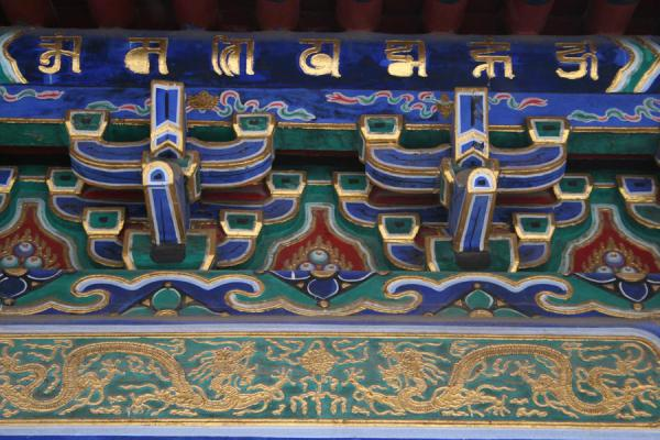 Picture of Lama Temple, Beijing: detailof colourfully decorated roof