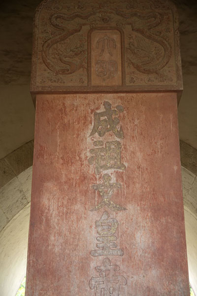 Stele with the name of the emperor Zhudi and empress Xu inside the Soul Tower | Ming tombs | China