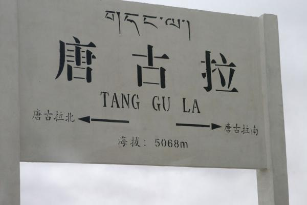 Picture of Train to Lhasa (China): Highest station in the world: Tangu La, 5068m