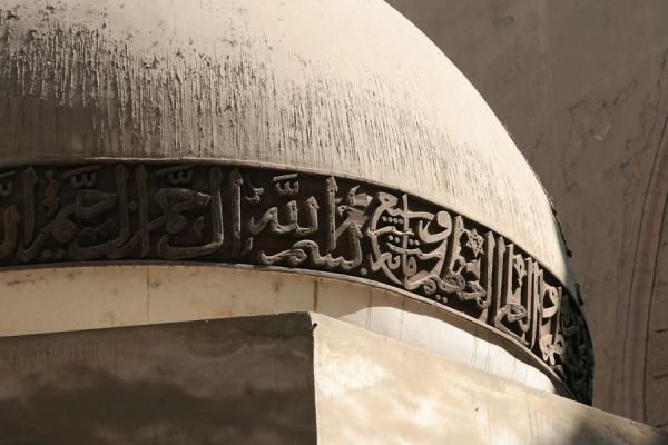 的照片 埃及 (Wooden dome and calligraphy in Sultan Hassan mosque)