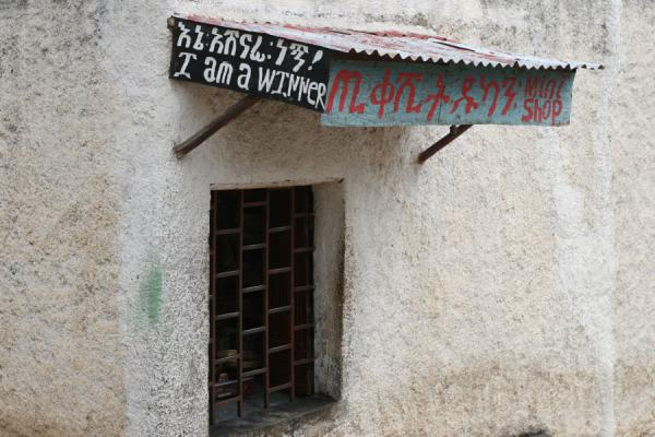 I am a winner: device of a small shop | Harar Street Scenes | Ethiopia