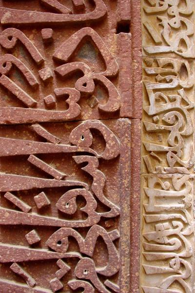 Close-up of Arabic calligraphy sculpted into a doorway | Qutab Minar | India