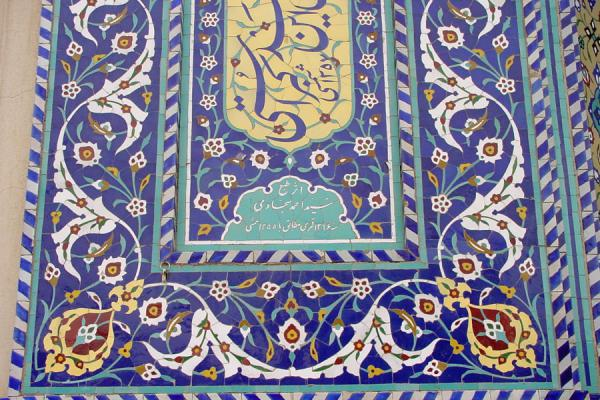 Picture of Hazrat e Mazumeh (Iran): Detail of Islamic art at Masjed e Jame mosque