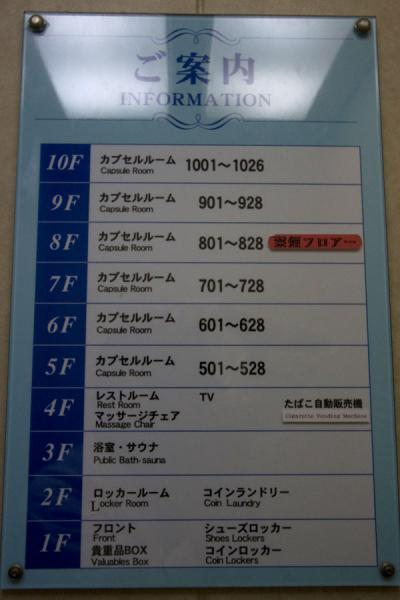 Picture of Capsule Hotel (Japan): Description of floors in elevator of capsule hotel