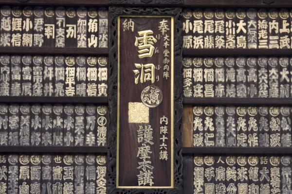 Close-up of the Komyodo Hall | Narita-san Shinsho-ji temple | Japan