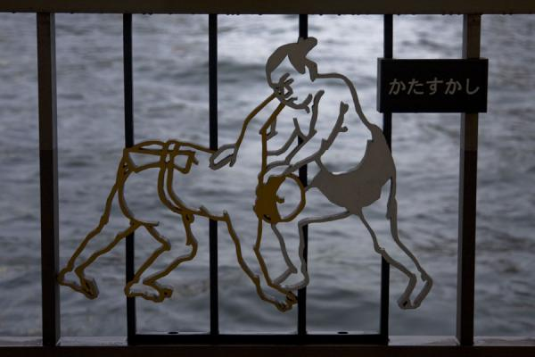 Sumo wrestlers represented in the iron fence | Promenade fleuve Sumida | Japon