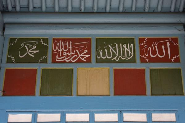 Calligraphy on an exterior wall of the wooden mosque of Karakol | Karakol mosque | Kyrgyzstan