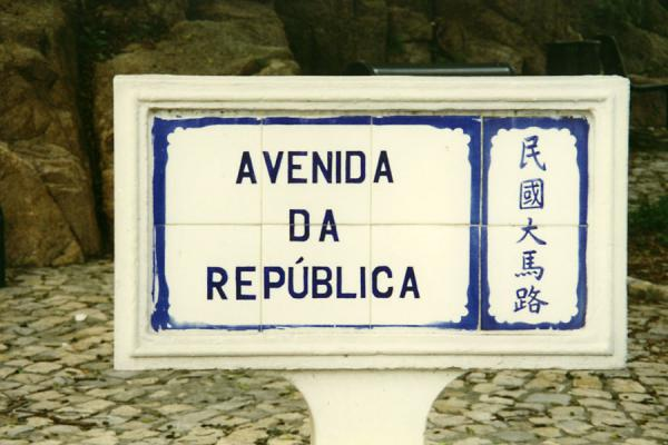 Foto de Chinese and Portugues together on street signsMacau city - Macau