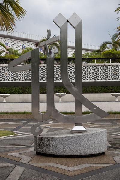 Picture of Masjid Negara (Malaysia): Arabic word in steel on the premises of the National Mosque