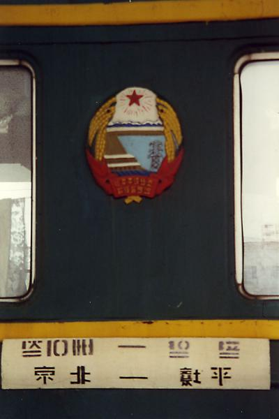 Foto van Detail of the Beijing-Pyongyang train carriageTreinreis - Noord Korea