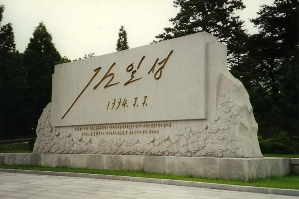 Picture of Stone commemorating His last words on reunificationPanmunjom NK - North Korea