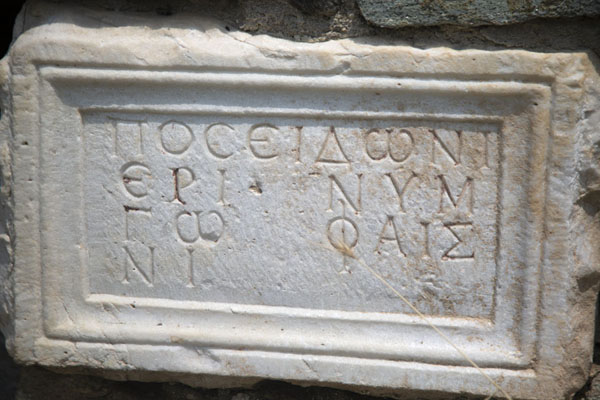 Foto van Slab of marble with Greek writing on itStibera - Noord-Macedonië