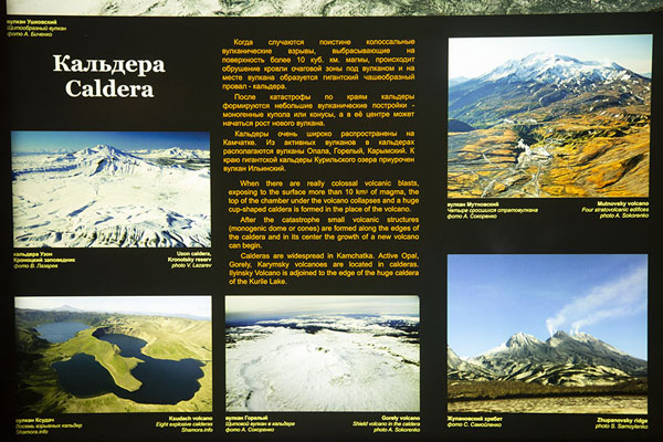 Photo de Information about calderas in the Vulcanarium museum - Russie - Europe
