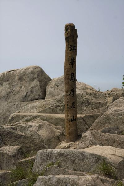 Wooden pole with inscriptions near the summit of Mt. Manisan | Montagne Manisan | Corée du Sud
