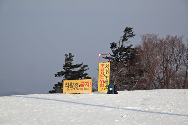 Sign at the top of the Gold Valley slope | Yongpyong skiing | South Korea