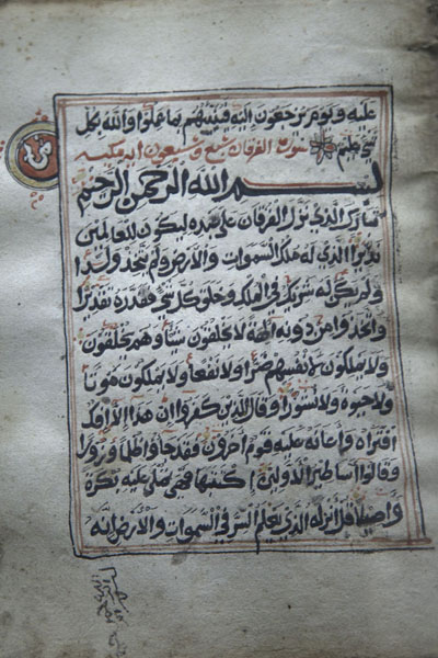 Photo de Decorated page of a koran in the museumAl Ain - Emirats Arabes Unis