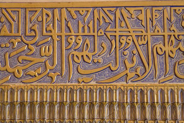 Close-up of calligraphy inside the mausoleum | Mausoleo di Guri Amir | Uzbekistan