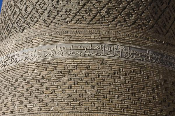Picture of Kalon Minaret (Uzbekistan): Close-up of the finely decorated minaret of Kalon